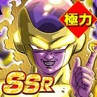 【極限の悪】ゴールデンフリーザ(力)