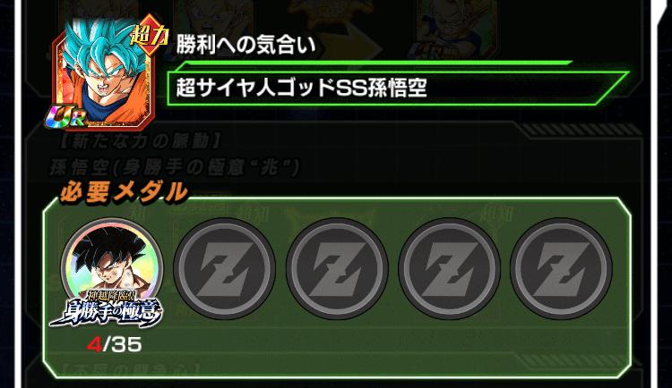 【勝利への気合い】超サイヤ人ゴッドSS孫悟空の画像