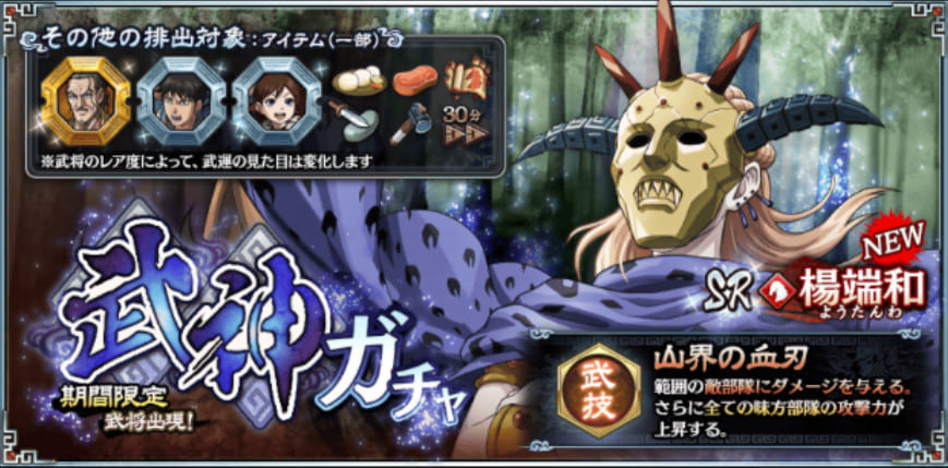 武神ガチャ第1弾イベント