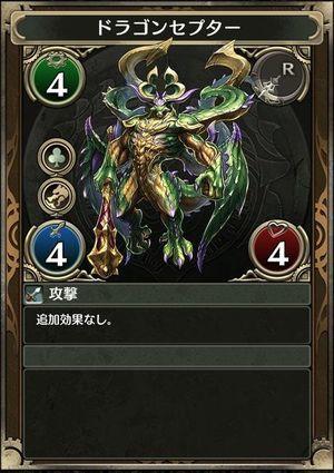 ドラゴンセプター