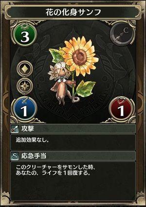 花の化身サンフ