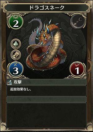 ドラゴンスネーク