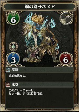 鋼の獅子ネメア