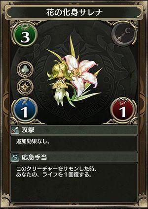 花の化身サレナ