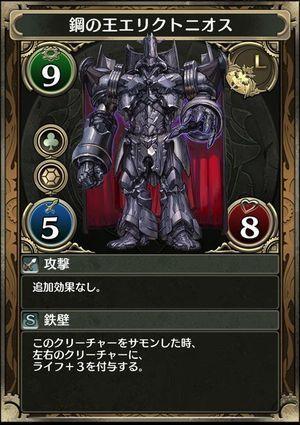 鋼の王エリクトニオス