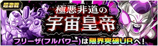 No.5 超激戦イベント開放!の画像