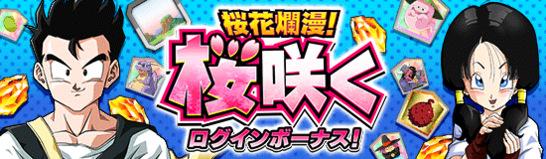 No.1 桜花爛漫!桜咲くログインボーナス!の画像