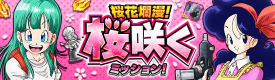 No.2 桜花爛漫!桜咲くミッション!の画像