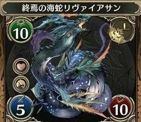 終焉の海蛇リヴァイアサン