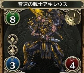 音速の戦士アキレウス