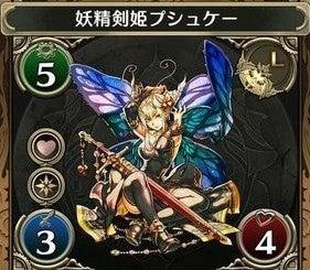 妖精剣姫プシュケー