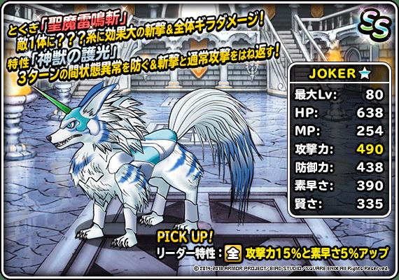 JOKER(新生転生/ランクSS)の画像