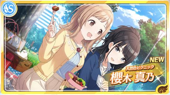 【天然色ピクニック】櫻木 真乃