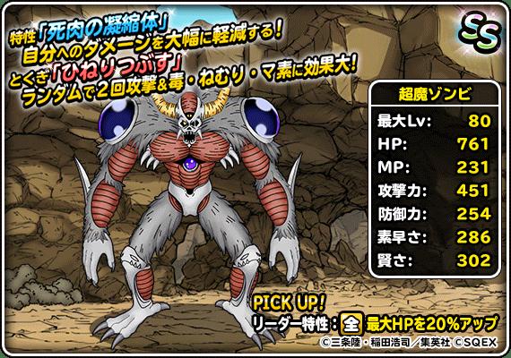 超魔ゾンビ(ランクSS)の画像