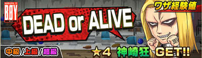 「DEAD or ALIVE」