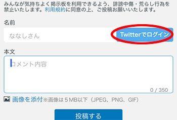 Twitter連携方法3