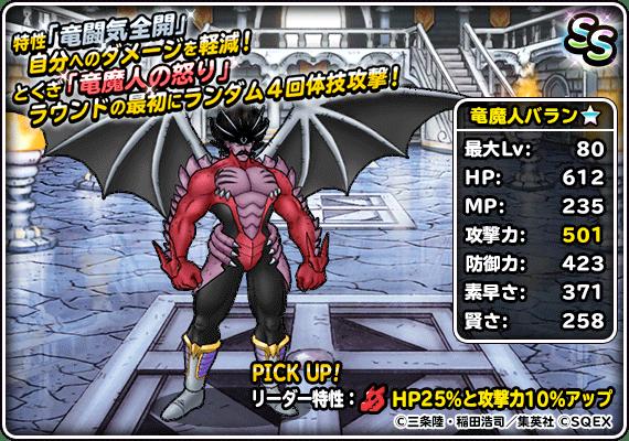 竜魔人バラン(新生転生/ランクSS)の画像