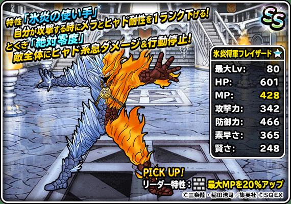 氷炎将軍フレイザード(新生転生/ランクSS)の画像