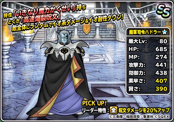 魔軍司令ハドラー(新生転生/ランクSS)の画像