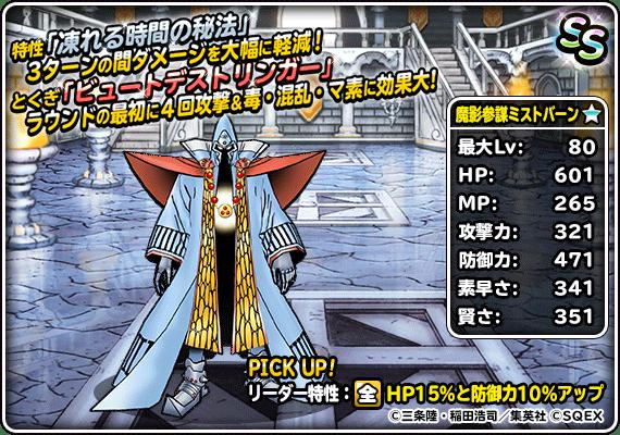 魔影参謀ミストバーン(新生転生/ランクSS)の画像