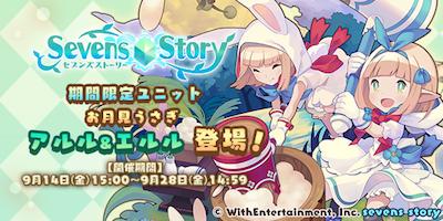 新期間限定キャラクター登場!の画像