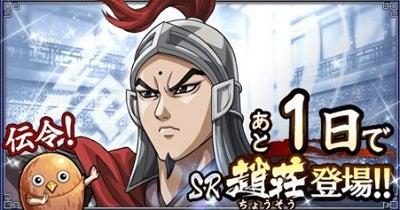 武神ガチャ第2弾イベント
