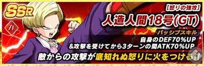 【怒りの強攻】人造人間18号(GT)の画像