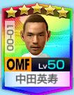 中田英寿[00-01]