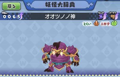 4位:オオツノノ神(短気)の画像