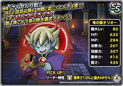 竜の童子リオー(ランクSS)の画像