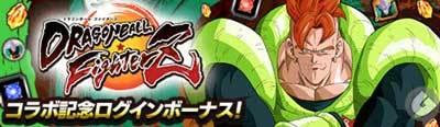 No.1『ドラゴンボール ファイターズ』コラボ記念ログインボーナス!の画像