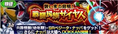 No.11 物語イベント復刻!の画像