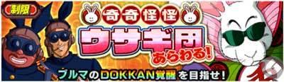 No.16 制限イベント復刻!の画像