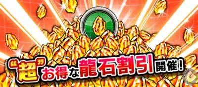 No.5龍石超SALE!の画像