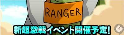 No.7新たな超激戦イベント!の画像