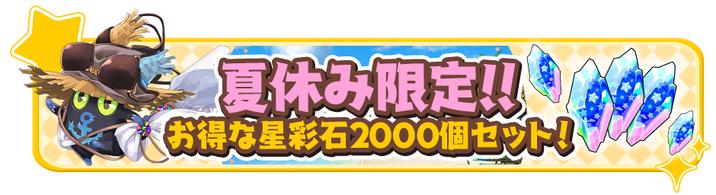 【夏休み限定!星彩石2000個セット販売開始!】の画像