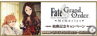 「Fate/Grand Order Memories」とはの画像