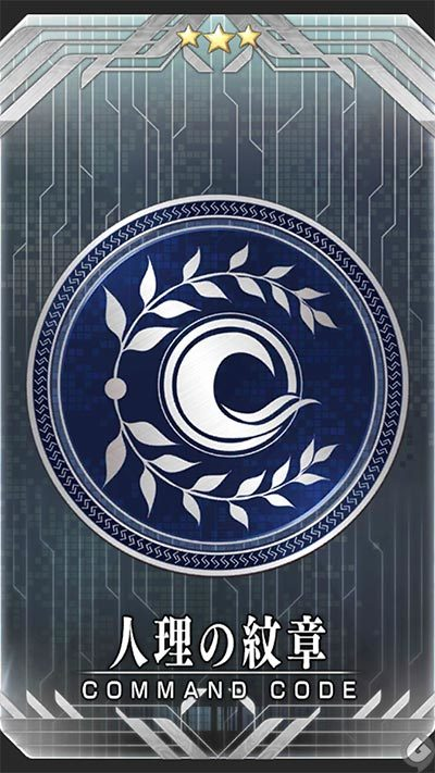 人理の紋章の画像