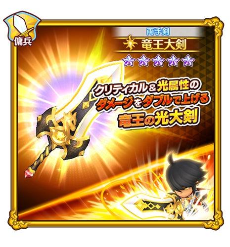 【★5装備】『竜王大剣』の画像