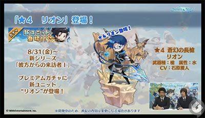 ★4 蒼幻の長槍 リオンの画像