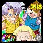 【ミッションコンプリート】トランクス(幼年期)&孫悟天(幼年期)&マーロン