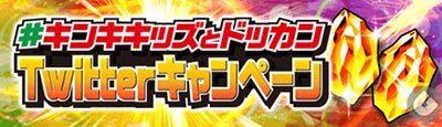 No.9 SNSキャンペーン!の画像