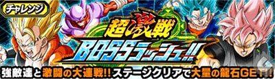 No.10 BOSSラッシュ新ステージ登場!の画像