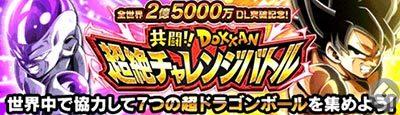 No.2 共闘!DOKKAN超絶チャレンジバトルの画像