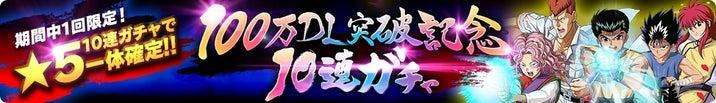 1)期間中1回限定!「★5確定ガチャ」が登場!の画像