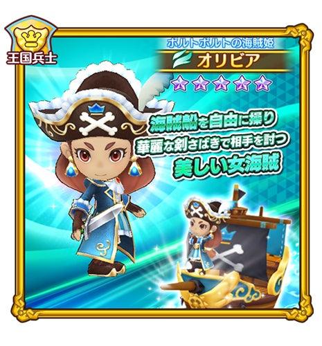 【★5キャラ】麗しの海賊姫!『オリビア』の画像