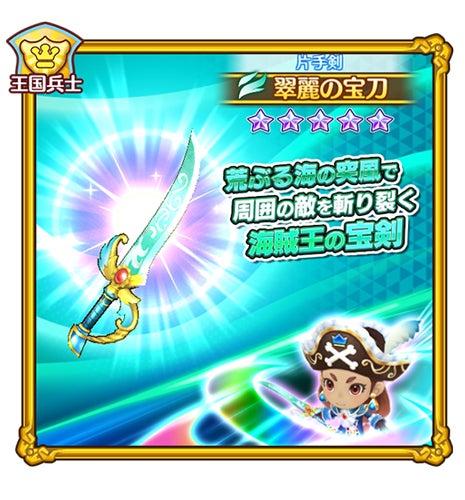 【★5装備】『翠麗の宝刀』の画像