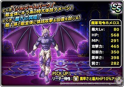 魔軍司令ホメロス(ランクSS)の画像