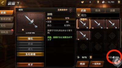 武器防具売却