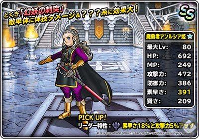 魔勇者アンルシア姫(新生転生/ランクSS)の画像